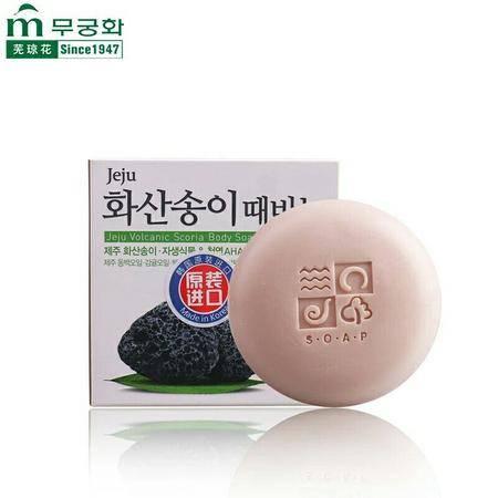 芜琼花 韩国进口火山灰沐浴去泥皂100g*2块