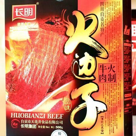 批发团购 四川长明火边子牛肉片 500g礼盒装 自贡特产美食
