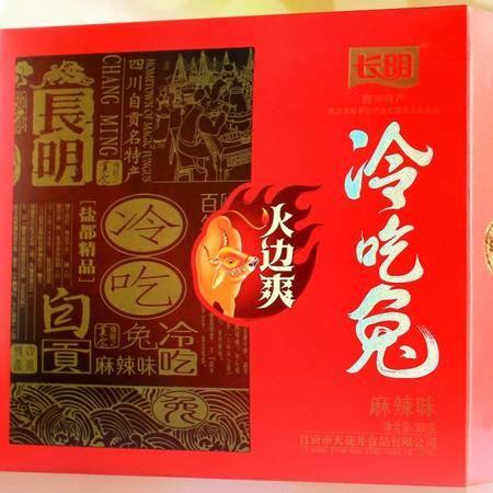 四川特产 自贡美食 长明300g冷吃礼盒 节日团购礼品