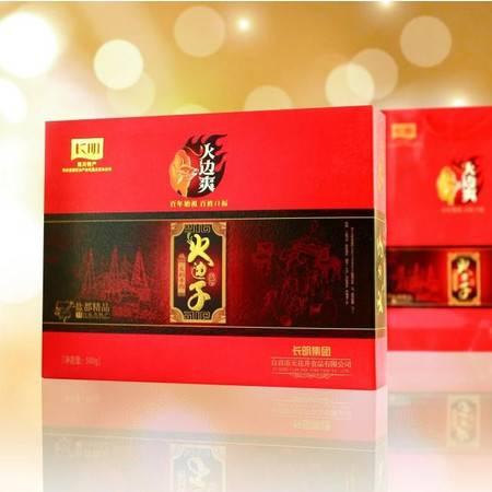 包邮 四川自贡土特产 长明500g原味火边子牛肉礼盒 特色商务礼品