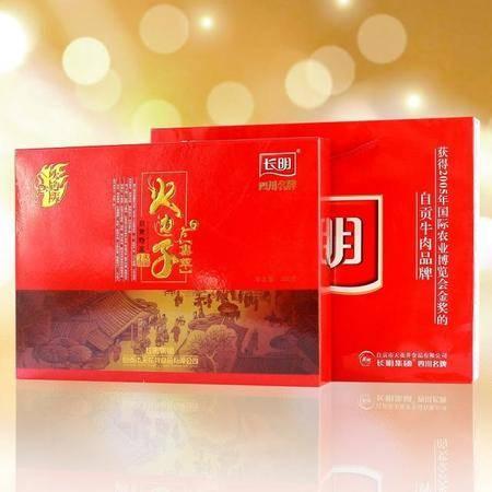 四川特产 自贡特色商务馈赠礼盒 长明火边子牛肉 300g 送礼送领导