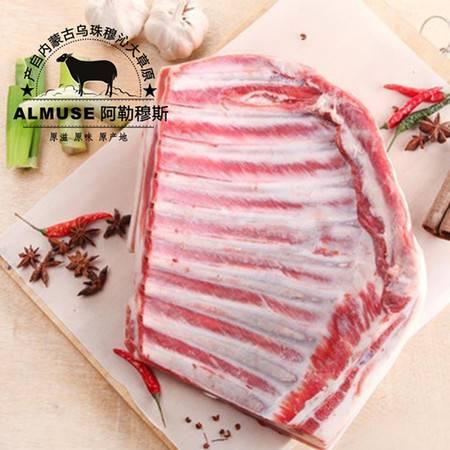 内蒙古草原羊排4斤