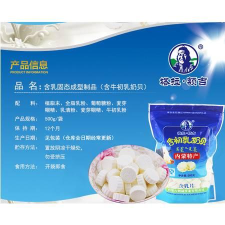 塔拉额吉 内蒙古特产含初乳奶贝500g袋装  宝宝爱零食品