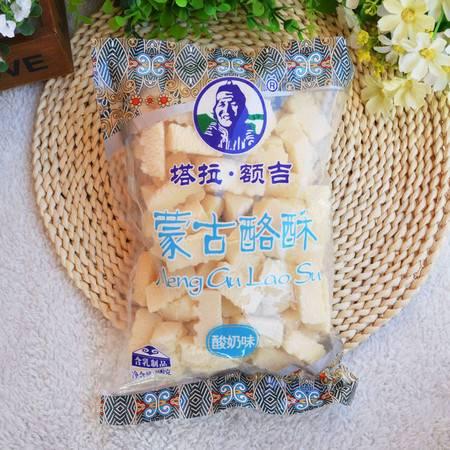 内蒙古塔拉额吉酸奶酪   奶制品 500g袋装   内蒙特色零食