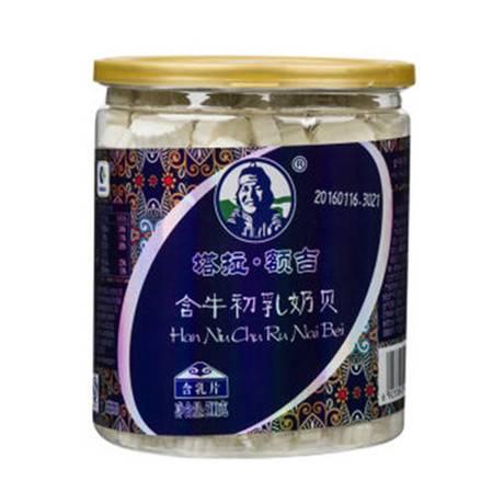 塔拉额吉含牛初乳奶贝500克罐装    内蒙古精品奶贝