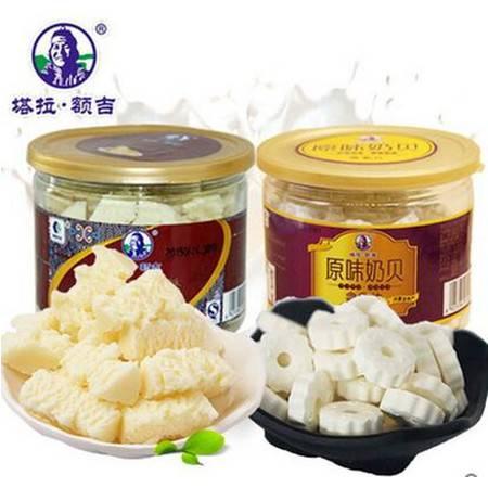 塔拉额吉 含牛初乳奶酪250g罐装+  含牛初乳奶贝250g罐装