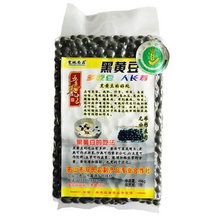 【寒地尚品】五色养生豆 黑黄豆 496g