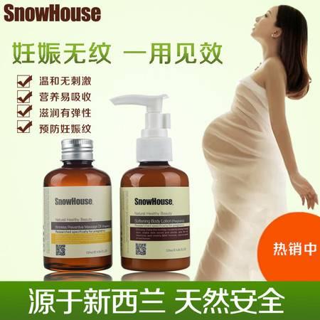 雪园堂祛妊纹套装补水滋润除痒保湿淡化细纹舒缓镇静孕期可用