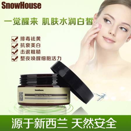 雪园堂纯天然孕妇护肤品孕妇面膜免洗睡眠面膜补水美白化妆品正品