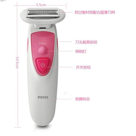 Povos/奔腾剃毛器PS1080女士刮毛器腋毛阴毛除毛器(萧山)