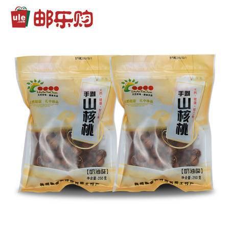 【鼠大叔】现货 2016年新货临安奶油手剥山核桃250g袋装