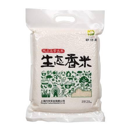 【谷怡斋】生态香米 2.5kg 东北五常大米 2015年新米 包邮