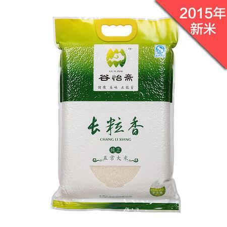 【谷怡斋】长粒香5kg 五常大米 新东北大米