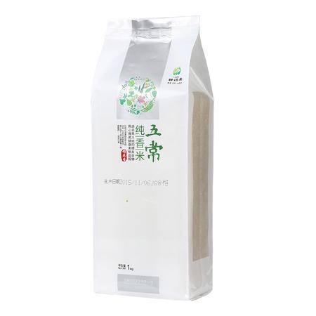 谷怡斋 纯香米1kg/袋 包邮