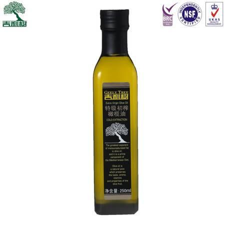 吉利树 冷压特级初榨橄榄油250ml食用美容护肤孕妇母婴月子