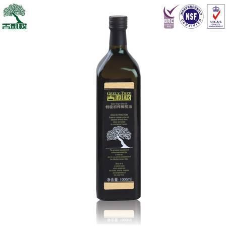 吉利树 冷压特级初榨橄榄油1000ml食用美容护肤孕妇母婴月子