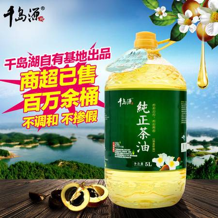 千岛源纯正茶油5L山茶油压榨茶籽油东方橄榄油母婴绿色食品
