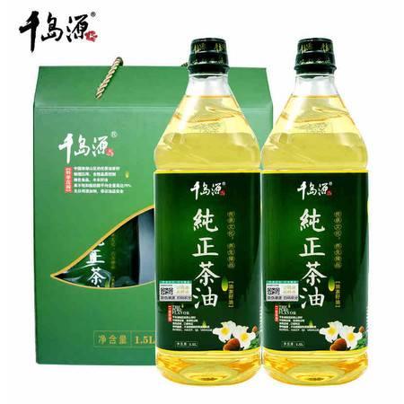 千岛源纯正茶油1.5L*2礼盒山茶油压榨茶籽油东方橄榄油母婴绿色食品