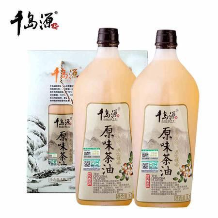 千岛源原味茶油礼盒1.5L*2山茶油压榨茶籽油东方橄榄油母婴有机认证自然浓香