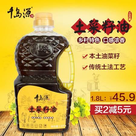 千岛源菜油 土菜籽油1.8L 食用油 非转基因 压榨菜子油 粮油包邮