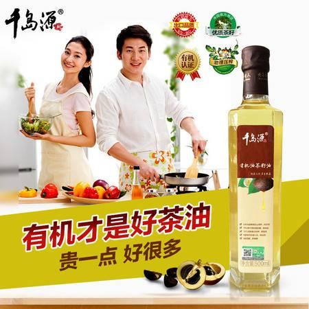 千岛源茶油 有机山茶油500ml 有机冷榨一级 野生茶籽油 食用油
