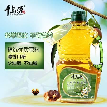 千岛源食用油调和油1.8L 山茶油 橄榄油 玉米油1.8升 粮油包邮