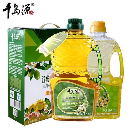 千岛源食用油礼盒装1.8Lx2 调和油 山茶油 橄榄油 葵花籽油 粮油