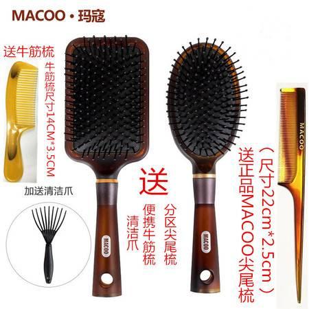 大S推荐正品MACOO梳子气垫梳按摩梳气囊梳防脱发护发卷发按摩梳子