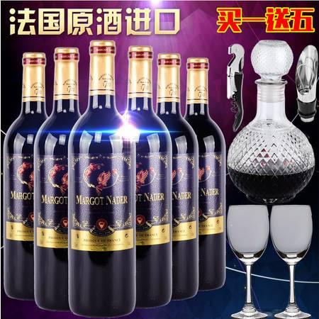 正品法国原酒进口红酒送酒杯整箱6支六瓶干红葡萄酒聚会送礼品YHS002