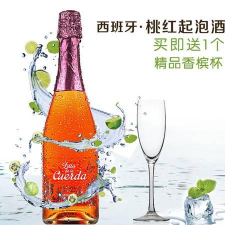 西班牙原瓶进口红酒起泡酒甜白桃红高气泡酒葡萄酒送香槟杯YHS011