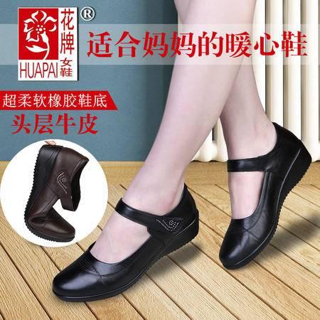 上海花牌女鞋舒适单鞋女中跟浅口妈妈鞋真皮软底坡跟皮鞋中老年