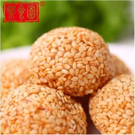 御食园北京特产麻团500g 糯米团果仁味 北京特色点心零食