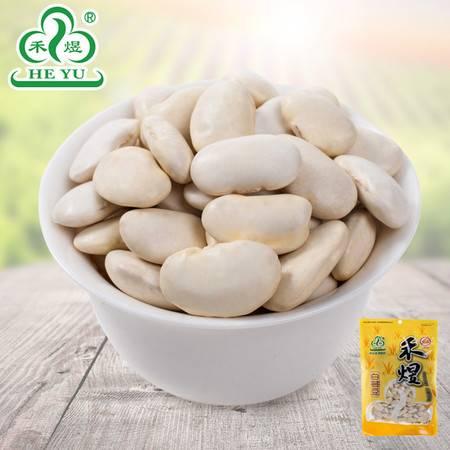 禾煜白芸豆400g*3包 大白豆真空包装 白腰豆花菜豆农家煲汤佳品