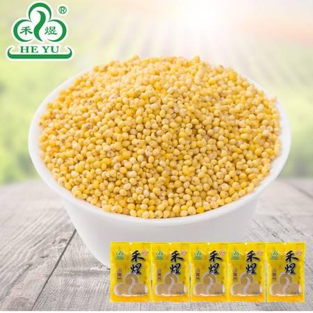 禾煜粮食小米  东北小黄米400g*5包煮小米粥黄小米