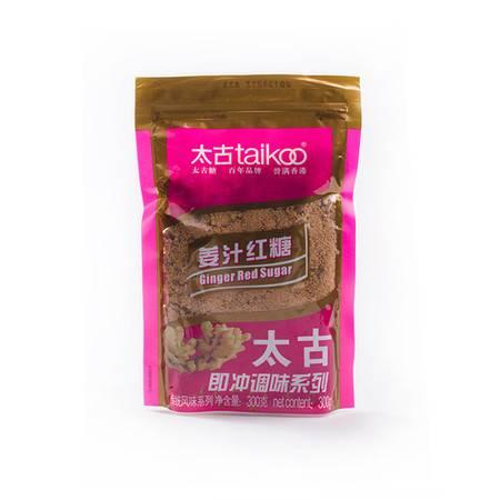 禾煜 太古300g姜汁红糖
