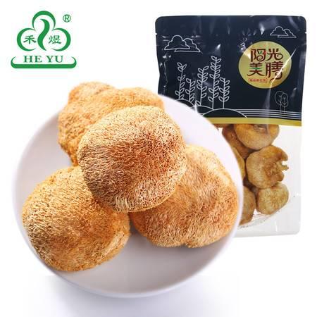 禾煜 阳光美膳禾煜古田猴头菇干货特产160g*2袋 山珍菌菇新鲜猴头菌