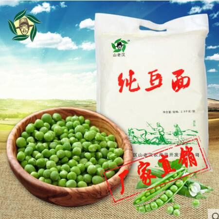 山老汉纯豆面粉 豌豆粉豌豆面粉 五谷杂粮面粉 农家现磨2.5kg