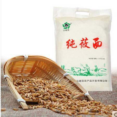 山老汉纯莜面山西特产莜麦面粉燕麦面粉五谷粗粮莜面粉2.5kg
