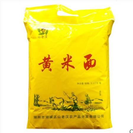 山老汉黄米面粉山西特产大黄米面软米面油糕面年糕面2.5kg