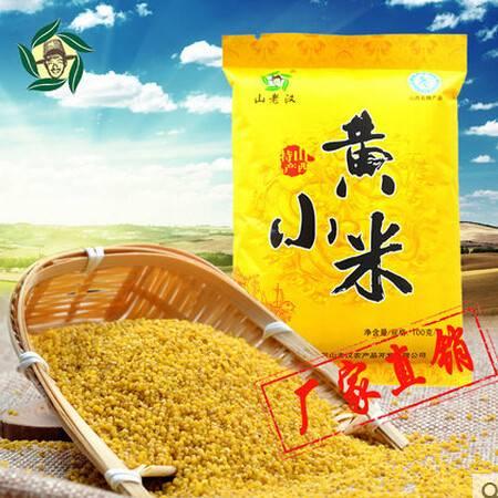 2016山西新黄小米山老汉杂粮小黄米农家小米粥100g