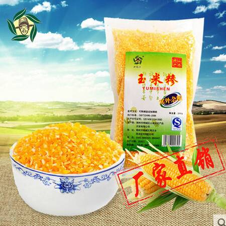 山老汉玉米糁山西特产塞外小杂粮五谷粗粮玉米碴玉米糁粥300g
