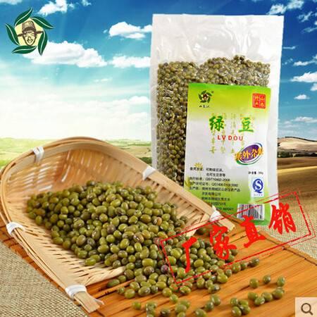 山老汉绿豆 山西特产 塞外五谷杂粮小绿豆 农家毛绿豆 笨绿豆300g