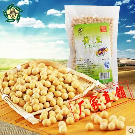 山老汉非转基因黄豆农家五谷杂粮大豆 豆浆专用小黄豆
