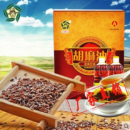 山西特产山老汉胡麻油食用油 亚麻籽油礼盒 送礼送老人礼品装
