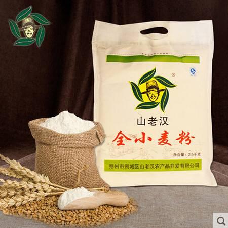 山老汉全小麦高筋面粉 山西特产农家小麦胚芽粉烘焙全麦粉2.5kg