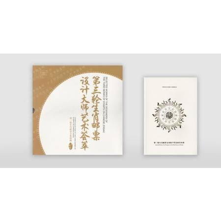 《第三轮生肖邮票设计大师艺术荟萃》精品邮册