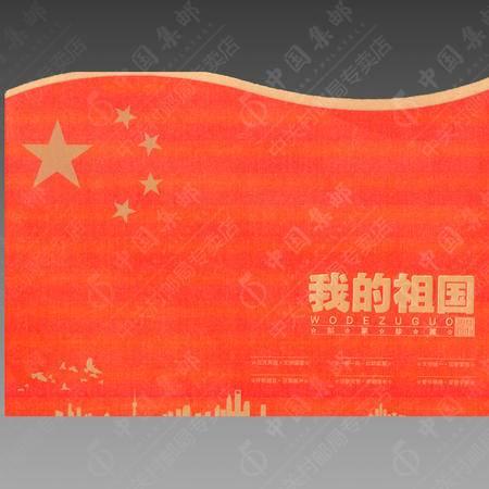 《我的祖国》邮票珍藏册