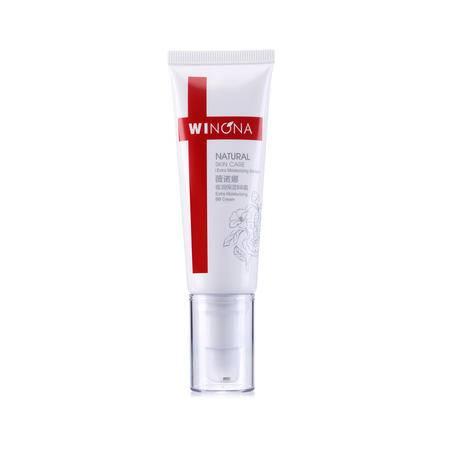 薇诺娜 极润保湿BB霜 无痕遮瑕 补水保湿 敏感肌肤专用