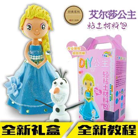 天使彩虹1818艾尔莎公主 创意手工DIY超轻粘土材料包 儿童益智玩具套装