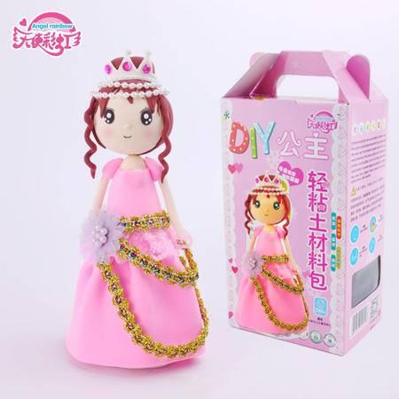 天使彩虹1809水晶公主 创意手工DIY超轻粘土材料包 儿童益智玩具套装